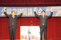 衆院選勝利を訴える 斉藤鉄夫(左)と国重とおる青年局次長