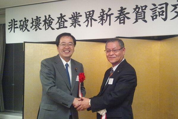 日本非破壊検査工業会の松村理事長と 斉藤鉄夫