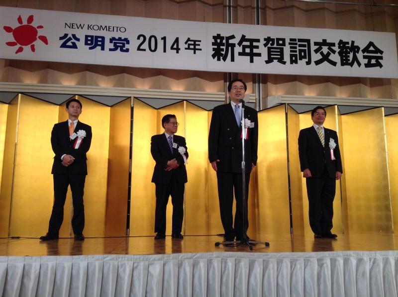 賀詞交歓会であいさつする 斉藤鉄夫(右から2人目)