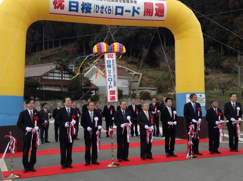 日桜(ひざくら)ロード開通テープカットする 斉藤鉄夫(前列左から2人目)