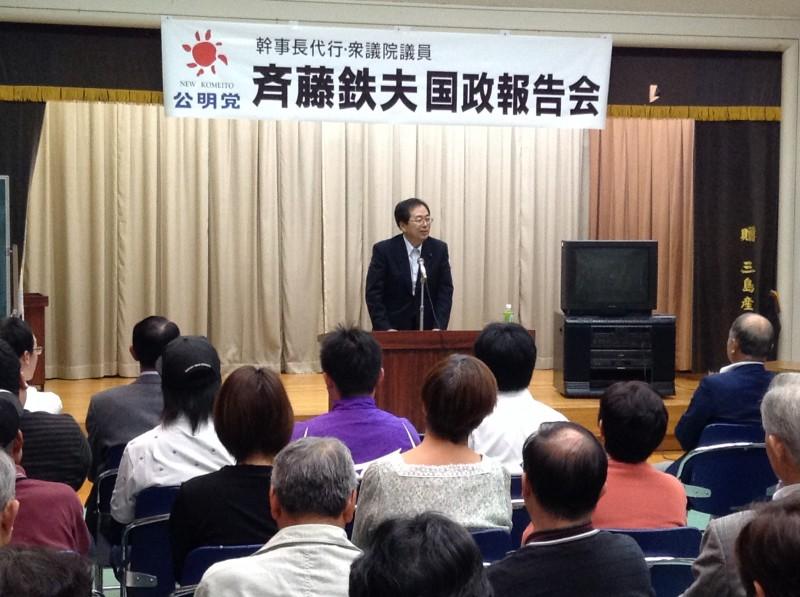 国政報告する斉藤鉄夫